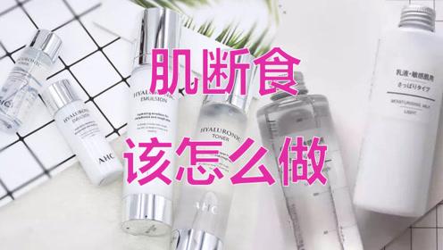 日本超强的肌断食护肤法,给肌肤做减法,养出光滑肌