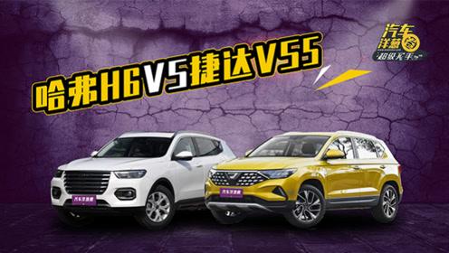 哈弗H6 vs 捷达VS5,你选哪款?