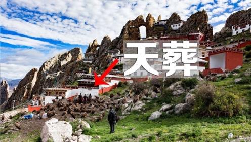 西藏人特殊的葬礼方式,禁止游客参观,网友:太震撼!