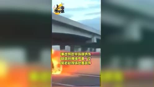 浦东一辆法拉利突然起火,明火迅速蔓延,将整辆车吞噬