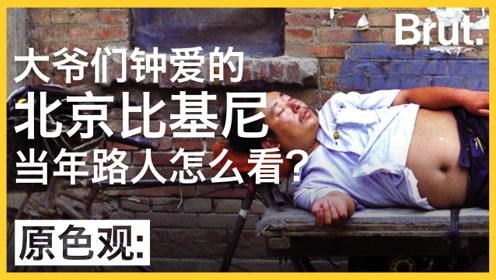 大爷们钟爱的北京比基尼,当年路人怎么看?