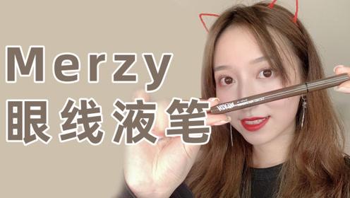 韩国美妆节目持久力第1名的眼线液笔,小众但超级好用,不输大牌