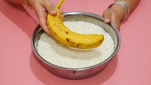 香蕉放入大米里,效果居然这么棒,我也是现在才知道,太涨知识了