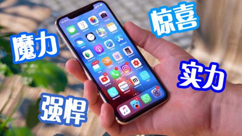 苹果X用户的坚挺,面对新机毫不动摇!这到款手机有何魔力?