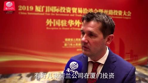 荷兰驻上海总领事馆工业事务领事:厦门是个令人觉得很愉悦的城市