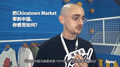 Chinatown Market 主理人采访