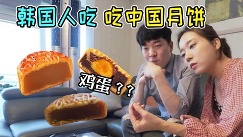 韩国人第一次吃广式月饼,被其超高卡路里惊呆!