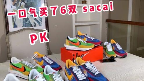 球鞋开箱:土豪?一口气买了6双Nike x Sacai联名!