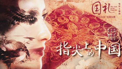 雅芬《指尖上的中国》影视版