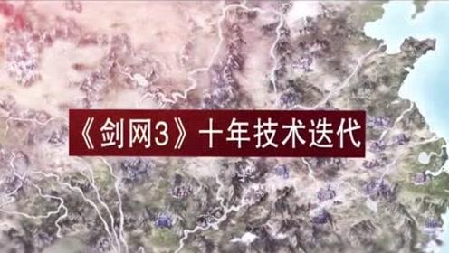《剑网三》十周年发布会:郭炜炜公开谈《剑网三》十年来游戏变化
