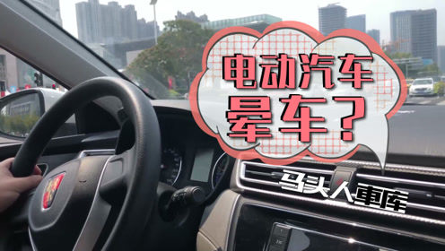 为什么坐电动汽车容易晕车?老司机:加速猛,减速急,没声音
