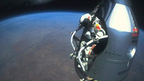 国外跳伞运动员大胆挑战,穿宇航服从太空跳伞,看完让人佩服!