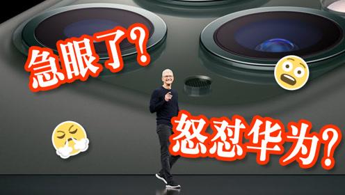 库克急了?苹果发布会首次怒怼华为:苹果11性能远超麒麟980