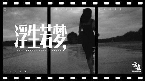 文雀乐队《浮生若梦》先导片