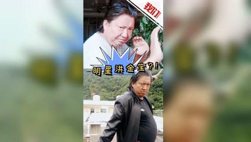 """卡车司机撞脸洪金宝:武打动作极像 粉丝专程找他""""一探究竟"""""""