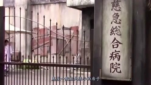 日本最恐怖的鬼屋,性感鬼护士却见人就跑,男客:我不是坏人!