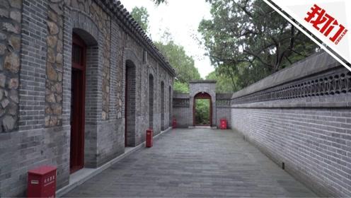 探访香山革命旧居思亲舍、多云亭 曾为中共中央宣传部用地