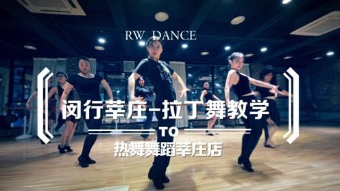 上海闵行莘庄春申专业学舞蹈学跳舞 热舞舞蹈莘庄店 拉丁舞斗牛