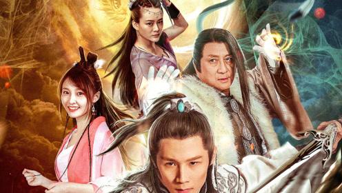 《太白剑》定档惹争议,玄幻加武侠会是好电影吗