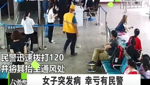 内蒙古一火车站内女子突然手脚抽搐神情痛苦, 民警紧急救助