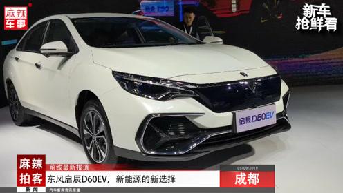麻辣拍客成都车展丨东风启辰D60EV,新能源的新选择