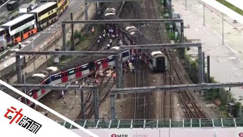 港铁一列车脱轨致8伤 官方:不排除任何可能也不作揣测