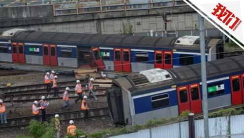 突发!香港地铁列车脱轨:车辆受损 有乘客受伤