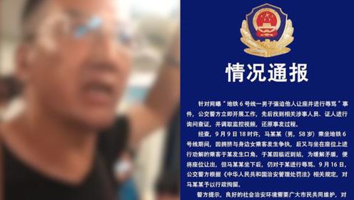 """北京警方通报""""男子强迫他人让座并辱骂""""事件:涉事者被行政拘留"""