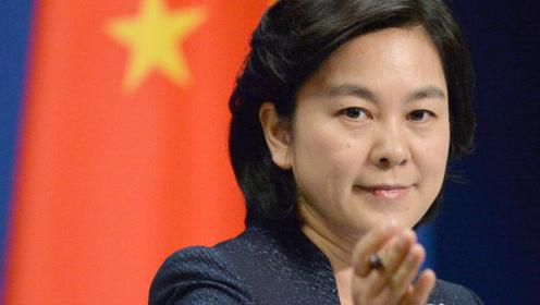 """中方回应美国正制定""""全政府""""对华措施:冷战零和思维很危险"""