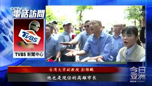国民党呼吁台商返乡投票撑韩国瑜获支持