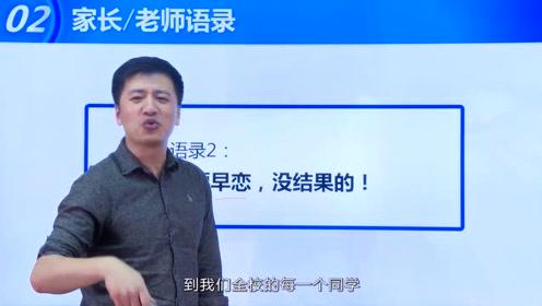 张雪峰:不要早恋,没结果的!我当年就是太飘了!