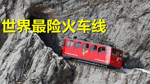 一半车身悬空的铁路,120年却没有出过事故,你敢来尝试吗?
