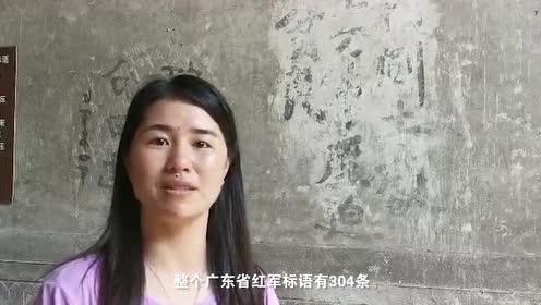 """梅州的红军革命激情:80多年前就有""""男女平等""""标语"""