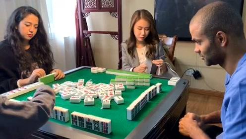 老外也要讲究入乡随俗,帕克打麻将好像不太聪明的样子