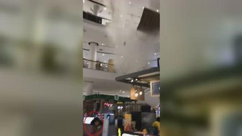 商场天花板漏水突然脱落 下方女顾客险被砸失声尖叫