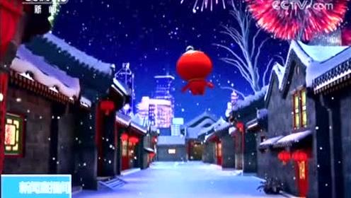 北京冬残奥会吉祥物——雪容融 融入更多传统元素的灯笼宝宝