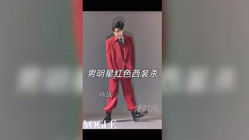 男明星红色西装造型,第一眼看到了谁?