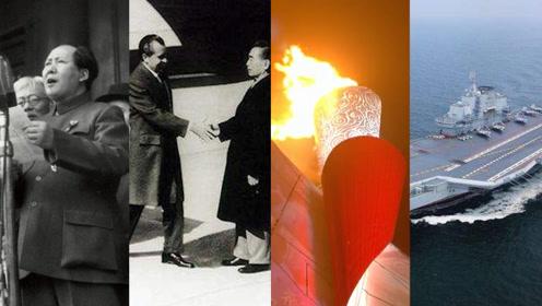 巨龙的腾飞!新中国成立70周年大事记 盘点那些感动人心的时刻