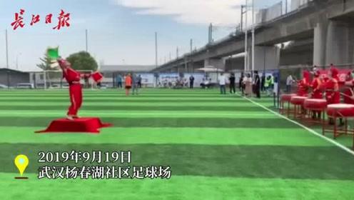 """荒地变球场,居民""""在家门口踢一场足球""""的梦想实现了"""