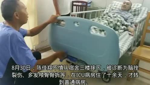 东莞一大学生宿舍三楼摔伤入院,慕思·南都爱心基金送两万善款!