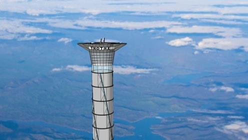 外国脑洞就是大!加拿大欲建2万米通天塔,只为向太空更进一步!