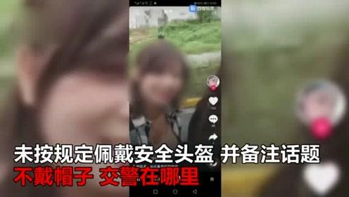 任性姐妹未带安全头盔骑车上路,拍视频挑衅交警:你在哪里