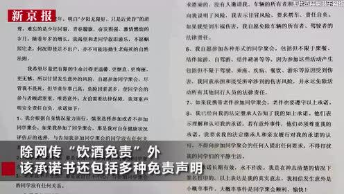 """武汉七旬老人聚会签订""""饮酒免责协议""""律师:合法但不免责"""