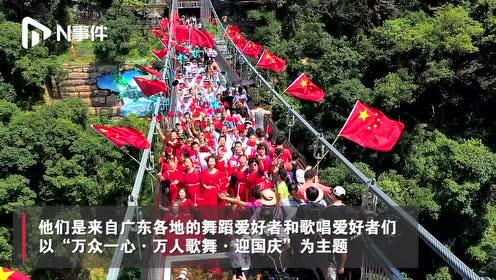 """广东清远万名游客在玻璃平台上""""快闪"""",欢庆新中国70华诞"""