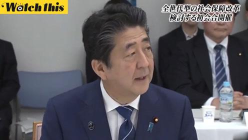 安倍新内阁首次讨论社保改革:全面实现养老医疗等可持续发展