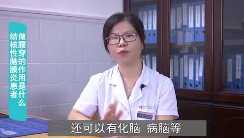 专家详细解析结核性脑膜炎,以及患者做腰穿的作用是什么