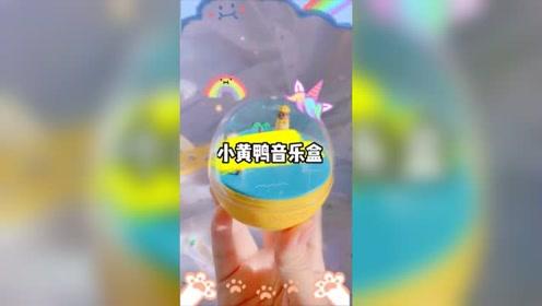 治愈系来袭:小黄鸭音乐盒