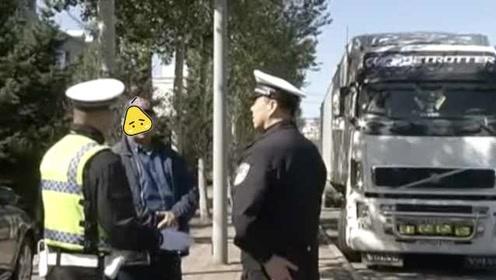 俄罗斯货车司机逆向停车,交警用俄语交流开罚单
