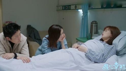《遇见幸福》速看44:甄开放手术成功,雅茹支持博文报考军校