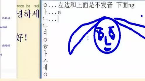 韩语学习零基础入门教程到精通1